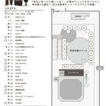 【MAPできました!】元気に開催!11/16(SAT)ブランチピクニック出店者一覧表!