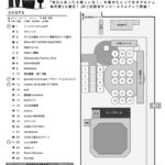 【MAPもこちら!】1/18あれこれ盛りだくさんな出店者一覧【202001】