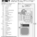 【MAPはここです♪】お楽しみがたくさん♪出店者一覧【2/15】